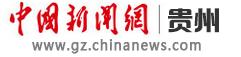 中国新闻网 贵州